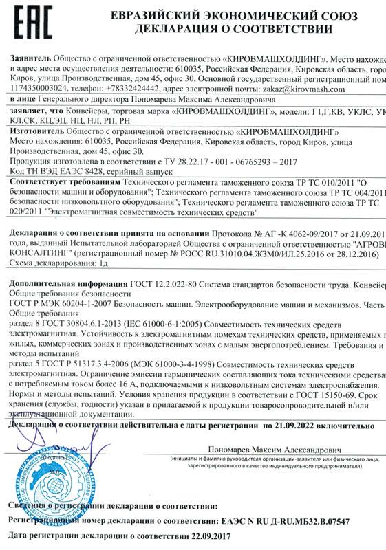 Конвейеры сертификаты нижний новгород рольганги