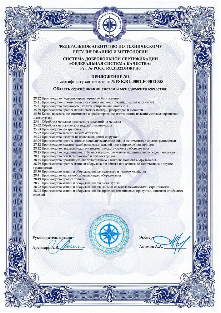 транспортеры сертификация